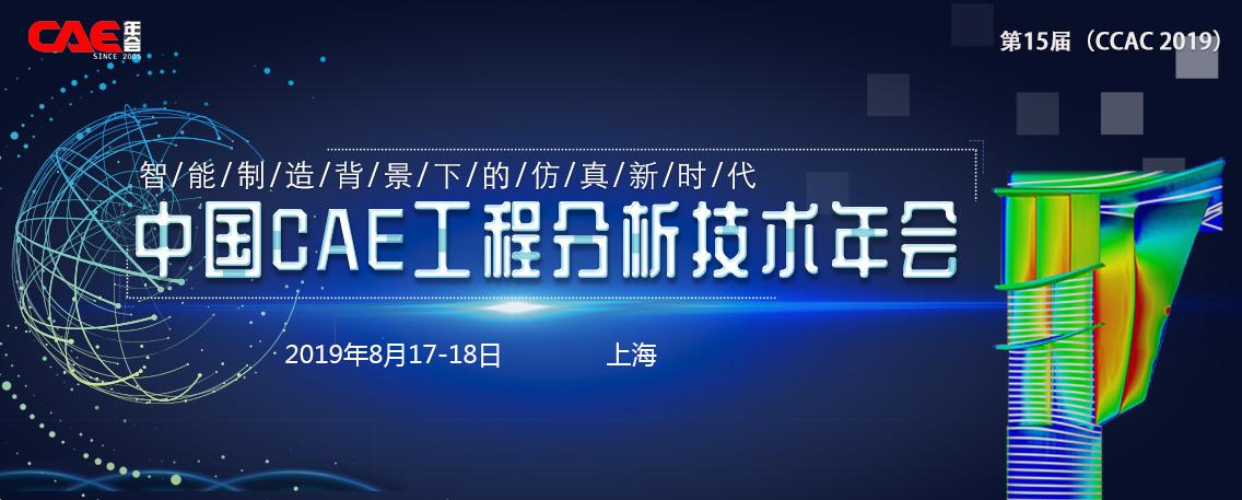 第15届中国CAE工程分析技术年会
