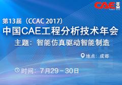 第十三届中国CAE工程分析技术年会通知