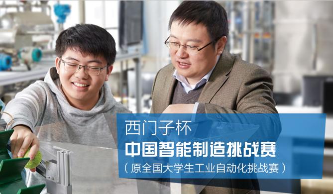 西门子杯丨中国智能制造挑战赛智能创新研发赛报名启动