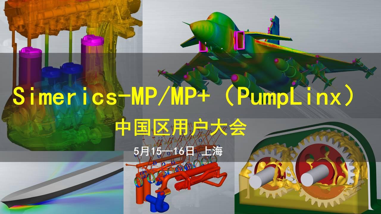 PumpLinx中国区用户大会