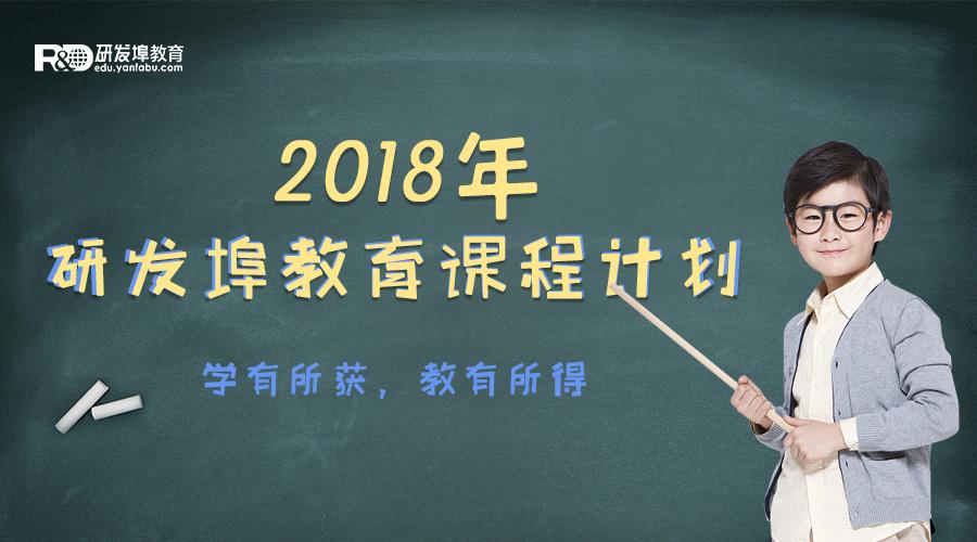 2018年课程手册